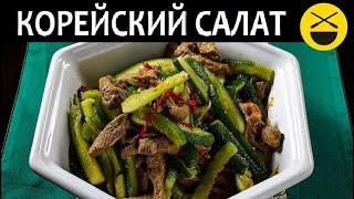 Очень простой КОРЕЙСКИЙ САЛАТ из огурцов и мяса с KAMIS