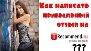 irecommend ru заработать на отзывах в интернет  как начать зарабатывать на текстах в интернете  мето