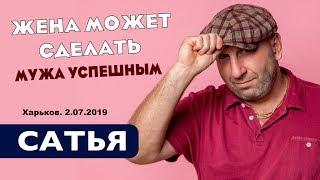 Сатья • Как жена может сделать своего мужа успешным. Харьков. 2.07.2019