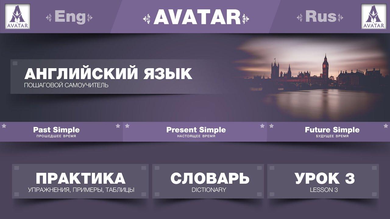 AVATAR. Английский язык. Урок 3. Future Simple - будущее время