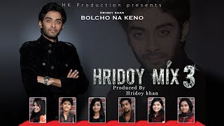 hridoy khan bolcho na keno official lyrical video
