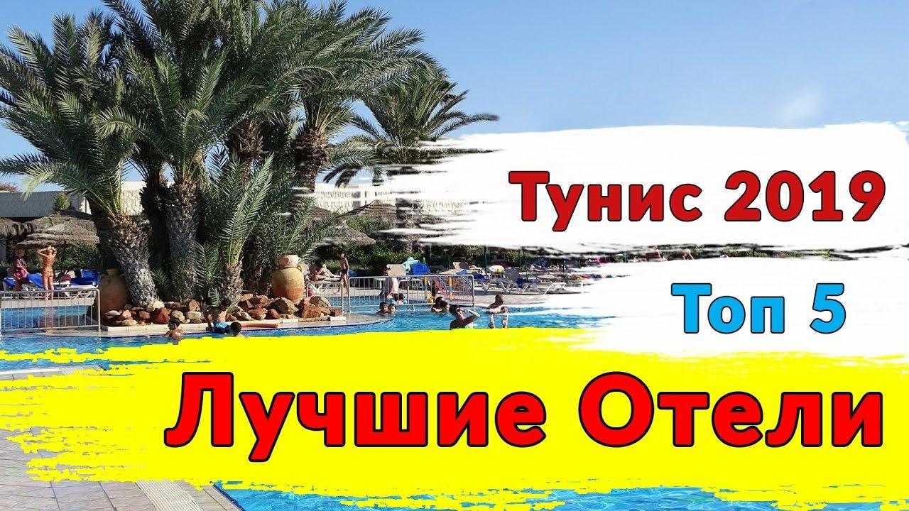 Тунис 2019.  Топ 5 лучших отелей