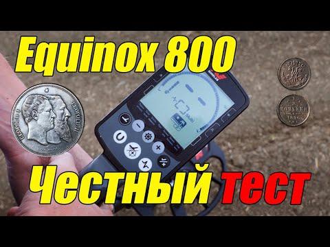 Вся правда Equinox 800 или 600? Мульти частотный прибор глубже? Какая разница Equinox 600 и 800?