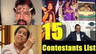 Bigg Boss Marathi 2 Contestant List — Sciencebg