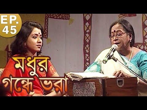 Madhu Gandhe Bhara | Rabindra Sangeet | Unplugged | Episode - 45