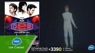 คนใจอ่อน (อ่อนใจ) : RS.Live 2014 - คิดถึง D2B Live Concert 2014