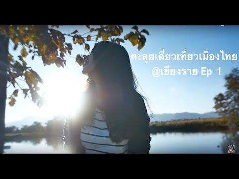 ตะลุยเดี่ยวเที่ยวเมืองไทย เชียงราย Ep 1