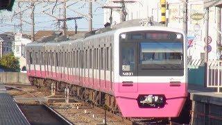 【60p】響くVVVFサウンド!新京成8800形・N800形・8000形 到着・出発シーン 三咲駅にて