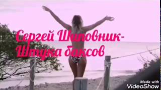 эротика. Попурри 3 о любви. Сергей Шиповник. sexy, erotic, erotik, стриптиз