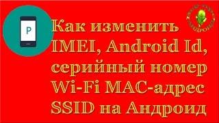 Как изменить Android ID, IMEI, mac адрес, SSID сети на Андроид (XPOSED)