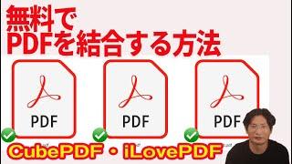 を 一 つ に まとめる pdf