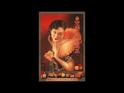 白虹  Bai Hong  (1920年-1992) 原名白麗珠 三四十年代著名歌唱家
