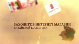 Секреты лан ГДЕ КУПИТЬ(Секреты лан ГДЕ КУПИТЬ - купить можно здесь http://kitkos.ru/ Вы ищите где можно купить китайскую косметику Секреты..., 2013-10-19T14:16:44.000Z)