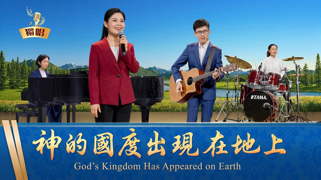 基督教会诗歌《神的国度出现在地上》