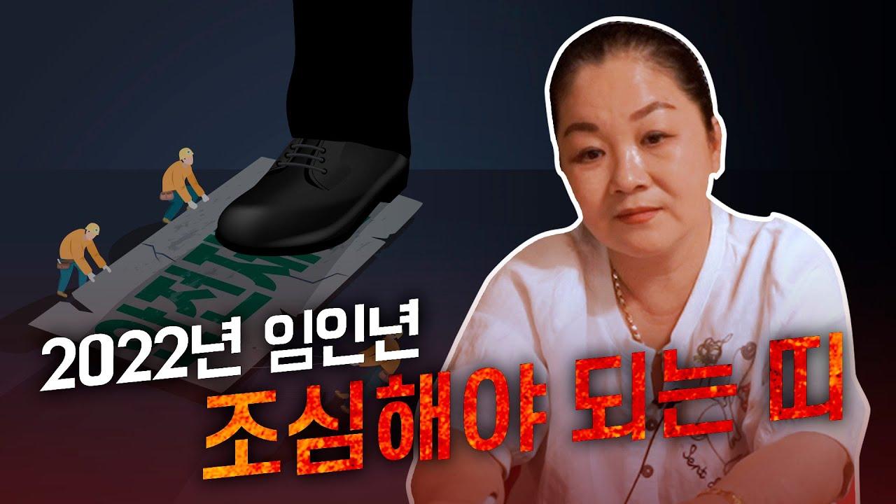 (필수시청) 2022년 임인년 '유독' 조심해야 되는 띠 [강남점집]