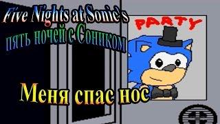 Five Nights At Sonic S Пять ночей с Соником часть 2 Меня спас нос