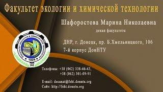 Факультет экологии и химической технологии ДонНТУ