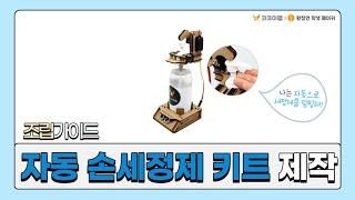 [자동 손세정제 키트] 제작/조립 가이드 영상