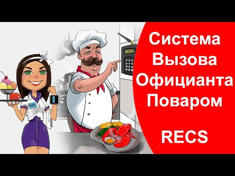 Как Ускорить Подачу Блюд в Ресторане? Кухонная Система Вызова Официанта на Кухню RECS