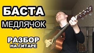 БАСТА - ВЫПУСКНОЙ (МЕДЛЯЧОК). Как играть на гитаре. Разбор и обучение. Видеоурок