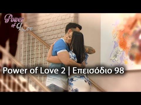 Power of Love 2 | Επεισόδιο 98