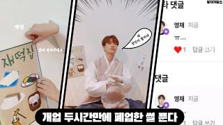 GOT7 [갓세븐] 영재 떡집 개업 2시간만에 폐업한 썰 푼다