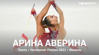 Арина Аверина Лента Чемпионат России 2021 финалы