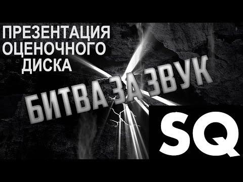 Тестовый музыкальный диск по SQ БитваЗаЗвук (презентация)