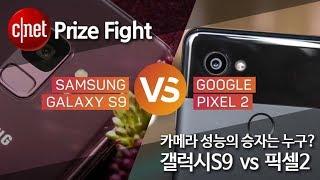 삼성 갤럭시 S9 VS 구글 픽셀 2 '카메라 성능의 승자는 누구?'