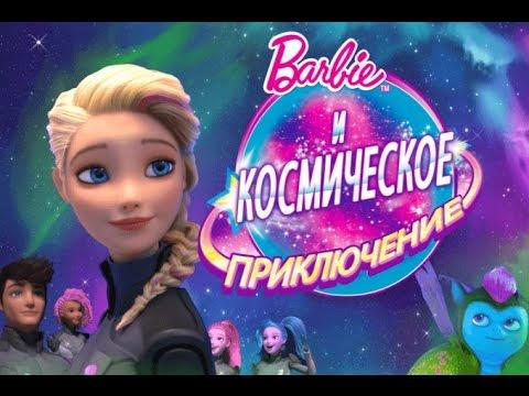 Барби и Космическое приключение (2016) - смотреть / Barbie ...