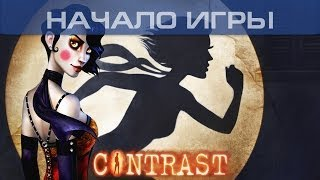 ▶ Contrast - Начало игры, 1080p