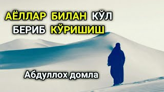 Абдуллох Домла - БУ МАРУЗА КИМГА ЁКМАЙДИ