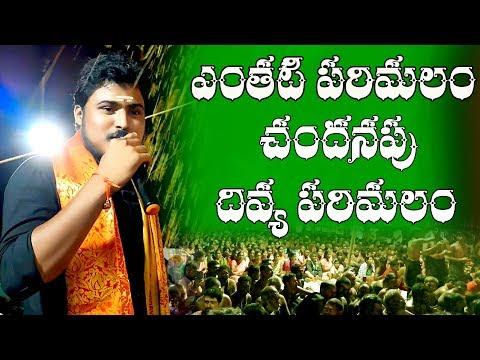 enthati-parimalam-ayyappa-song-sing-by-sai-manikanta-,,cell,,,9133844424,,,9963888703...