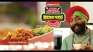 #IndiaKhayegaHeroVeg Karela Bharta