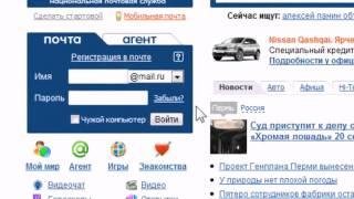 Безопасная почта Mail.Ru