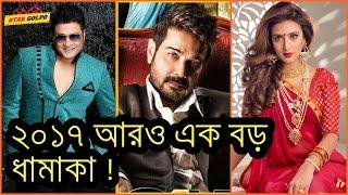 ২০১৭ সবচেয়ে বড় বাজেট মুভি নিয়ে আসছে প্রসেনজিৎ মিম ও ফেরদৌস   Prosenjit Mim & Ferdous Bengali Movie