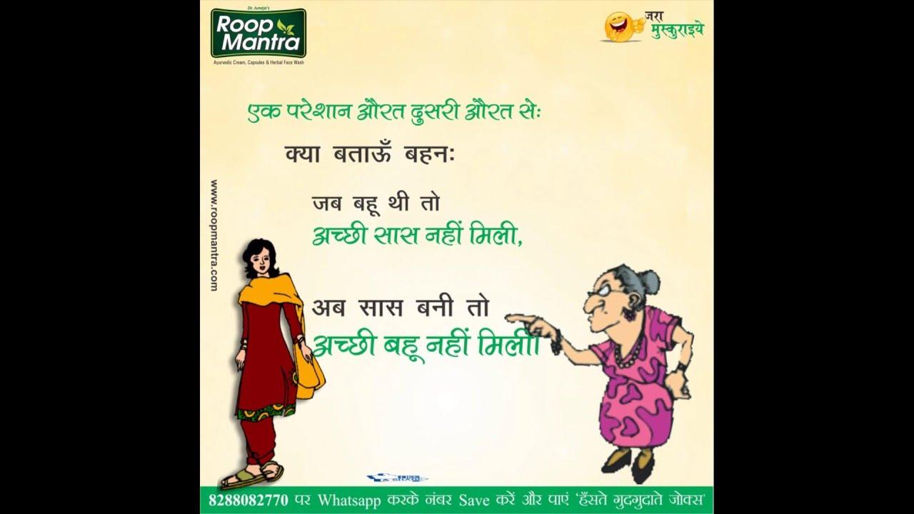 Saas bahu jokes in hindi