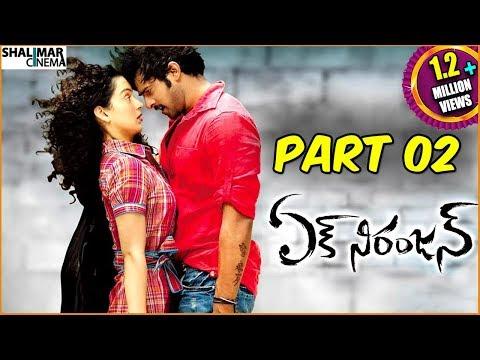 Ek Niranjan Telugu Movie Part 02/02 || ఏక్ నిరంజన్  సినిమా || Prabhas, Kangna Ranaut