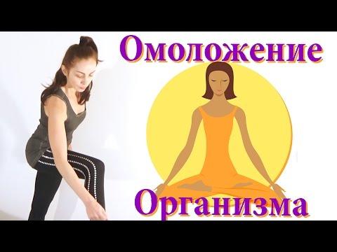 Омоложение организма. Древняя даосская практика. 7 минут в день.