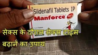 Manforce Tablet Review, सेक्स के दौरान सेक्स टाइम बढ़ाने का उपाय, Medicine Gyan