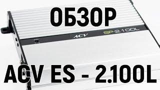 Обзор двухканального усилителя ACV ES - 2.100L. Рекомендации