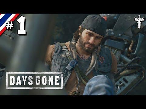 Days Gone #1 ลูกซองประคองชีพ