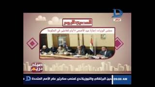 صباح دريم| أجازة عيد الأضحى 5 أيام للعاملين في الحكومة ..