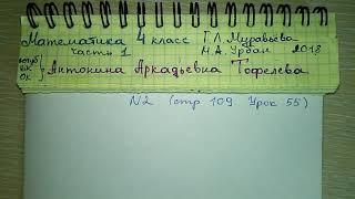 №2 стр 109 Урок 55 Математика 4 класс 1 часть Муравьева Урбан решебник