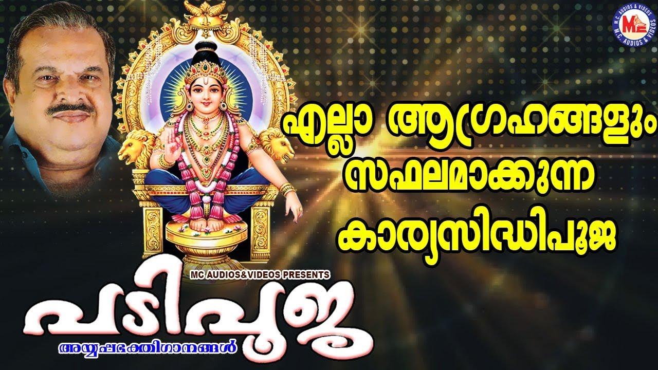 Download എല്ലാ ആഗ്രഹങ്ങളും സഫലമാക്കുന്ന കാര്യസിദ്ധിപൂജ  Ayyappa Devotional Songs   New Devotional Songs