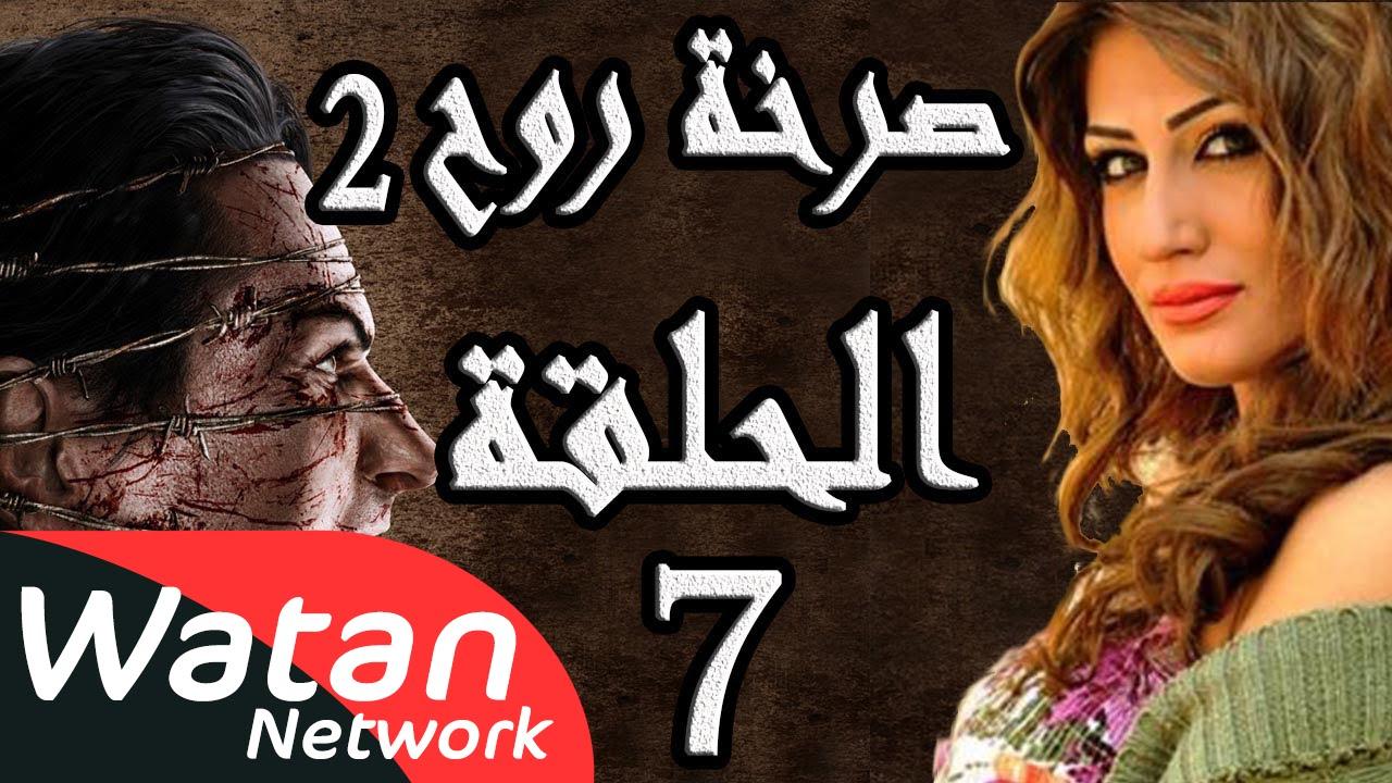 مسلسل صرخة روح 2 ـ الحلقة 7 السابعة كاملة ـ الضحية 2 HD