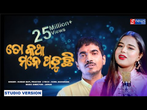 To Katha Mane Paduchi - New Odia Broken Heart Song - Kumar Bapi - Pragyan |