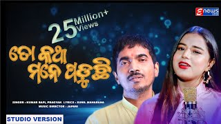 To Katha Mane Paduchi New Odia Broken Heart Song Kumar Bapi Pragyan