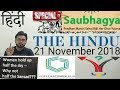 21 November 2018 The Hindu Newspaper Analysis in Hindi (हिंदी में) - News Current Affairs Today IQ