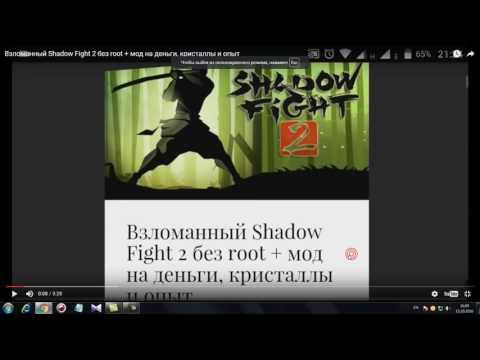 SHADOV FIGHT 2 МОД НА ДЕНЬГИ ОПЫТ И КРИСТАЛЫ СКАЧАТЬ БЕСПЛАТНО